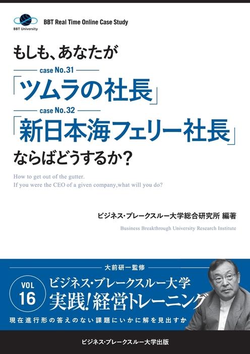 【大前研一のケーススタディ】もしも、あなたが「ツムラの社長」「新日本海フェリー社長」ならばどうするか?拡大写真