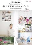子ども写真アイデアブック-電子書籍