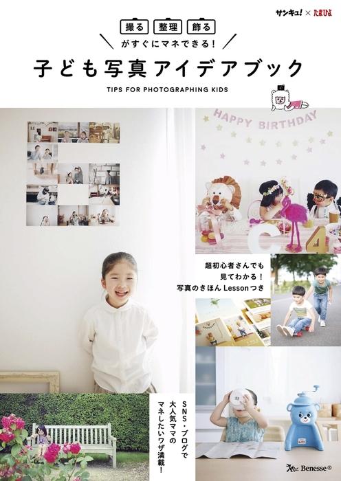 子ども写真アイデアブック-電子書籍-拡大画像