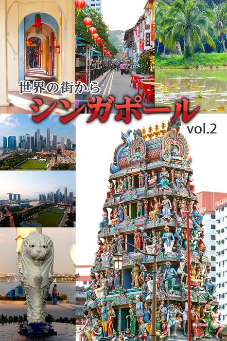 世界の街から シンガポール vol.2拡大写真