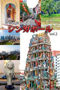 世界の街から シンガポール vol.2-電子書籍