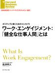 ワーク・エンゲイジメント:「健全な仕事人間」とは-電子書籍