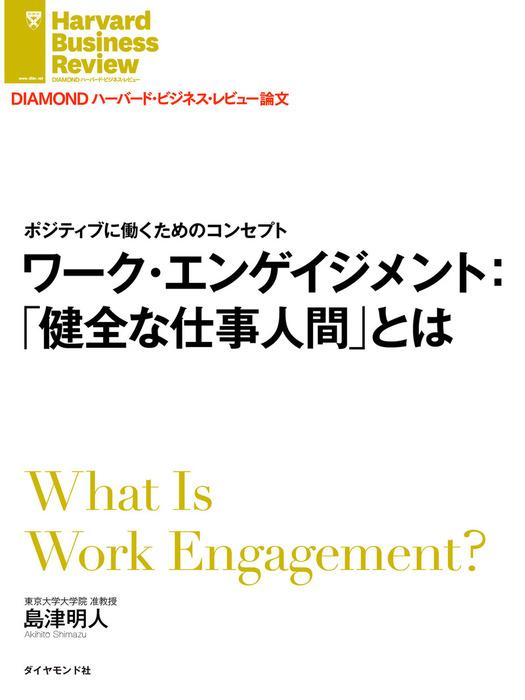 ワーク・エンゲイジメント:「健全な仕事人間」とは拡大写真