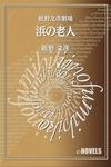飯野文彦劇場 浜の老人-電子書籍