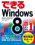 できるWindows 8-電子書籍