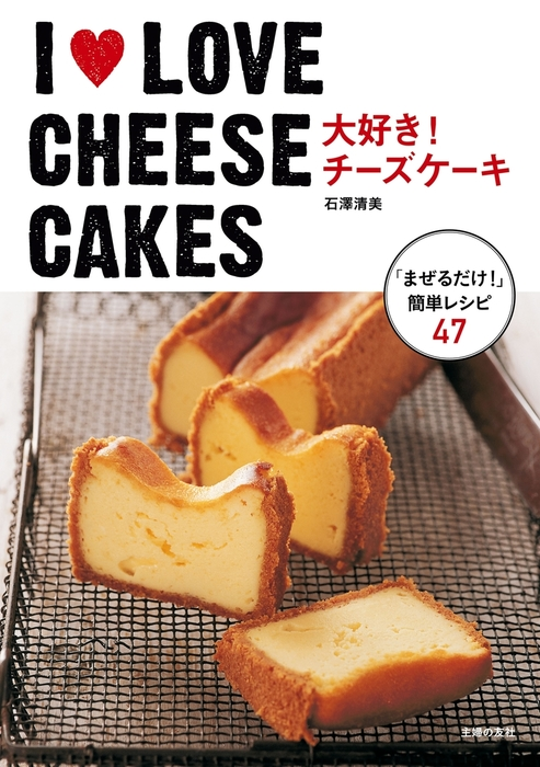 I LOVE CHEESE CAKES  大好き!チーズケーキ拡大写真