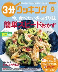 【日本テレビ】3分クッキング 2017年9月号