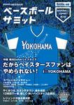 ベースボールサミット第2回 横浜DeNAベイスターズ だからベイスターズファンはやめられない I☆YOKOHAMA-電子書籍