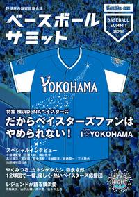 ベースボールサミット第2回 横浜DeNAベイスターズ だからベイスターズファンはやめられない I☆YOKOHAMA