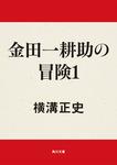 金田一耕助の冒険1-電子書籍