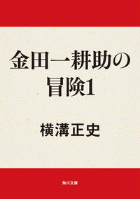 金田一耕助の冒険1