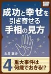 成功と幸せを引き寄せる手相の見方 (4) 重大事件は何歳でおきる?-電子書籍