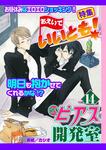 BOY'Sピアス開発室 vol.14 あえいでいいとも!-電子書籍