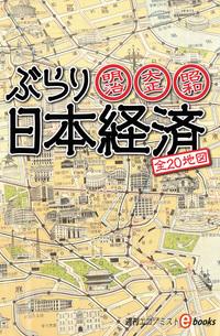 ぶらり日本経済