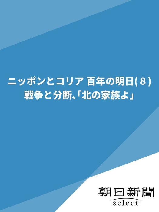 ニッポンとコリア 百年の明日(8) 戦争と分断、「北の家族よ」拡大写真