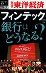フィンテックで銀行はどうなる―週刊東洋経済eビジネス新書No.213