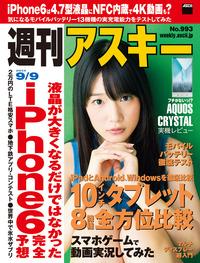 週刊アスキー 2014年 9/9号