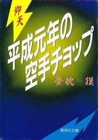仰天・平成元年の空手チョップ-電子書籍