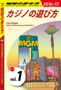 地球の歩き方 B09 ラスベガス セドナ 2016-2017 【分冊】 1 カジノの遊び方-電子書籍