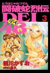 闘破蛇烈伝DEI48(3)