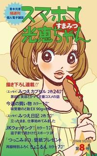スマホで光恵ちゃん 第8号-電子書籍