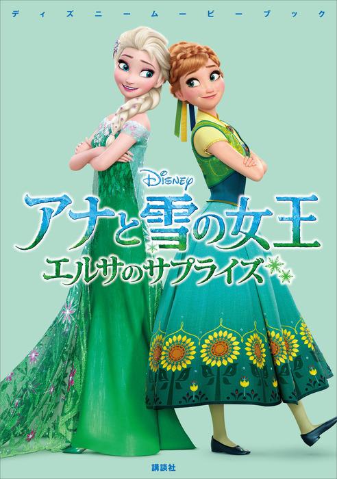 ディズニームービーブック アナと雪の女王 エルサのサプライズ拡大写真