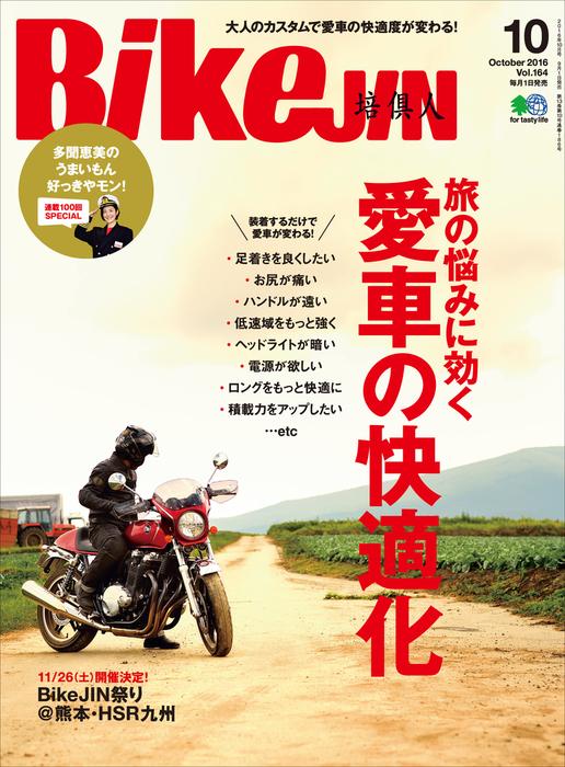 BikeJIN/培倶人 2016年10月号 Vol.164拡大写真