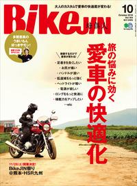 BikeJIN/培倶人 2016年10月号 Vol.164-電子書籍