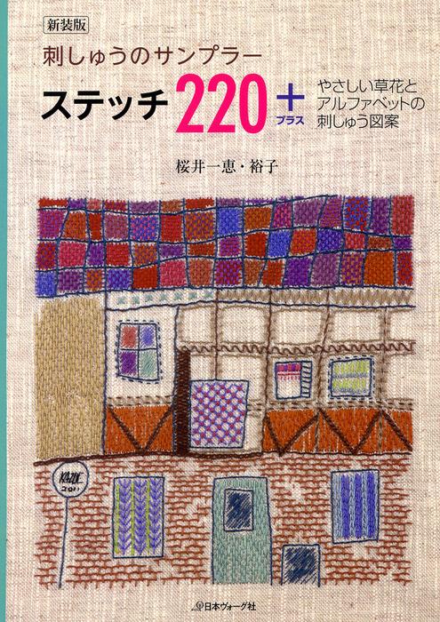 新装版 刺しゅうのサンプラー ステッチ220+ やさしい草花とアルファベットの刺しゅう図案拡大写真