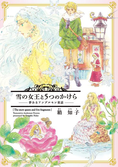雪の女王と5つのかけら~夢みるアンデルセン童話~拡大写真