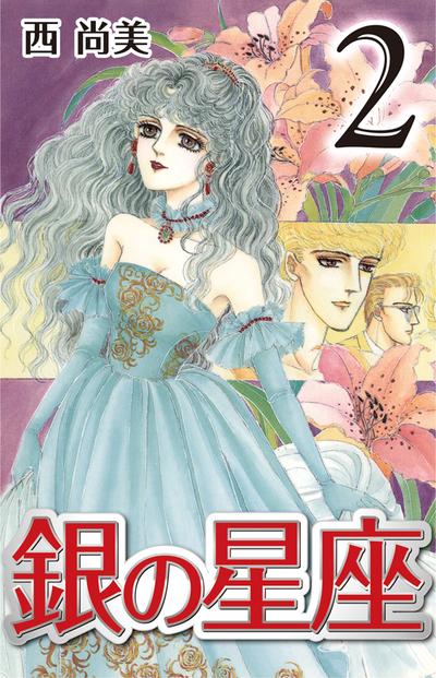 銀の星座 2-電子書籍