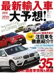 インポートシリーズ  2015-2016 最新輸入車大予想!-電子書籍