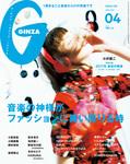 GINZA (ギンザ) 2017年 4月号 [音楽の神様がファッションに舞い降りる時]-電子書籍