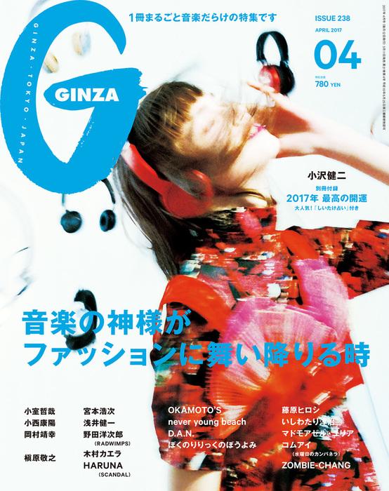 GINZA (ギンザ) 2017年 4月号 [音楽の神様がファッションに舞い降りる時]拡大写真