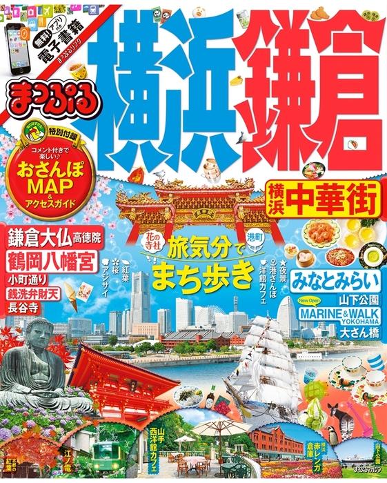 まっぷる 横浜・鎌倉-電子書籍-拡大画像