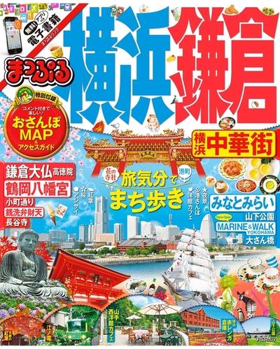まっぷる 横浜・鎌倉-電子書籍