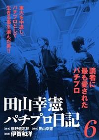 田山幸憲パチプロ日記(6)