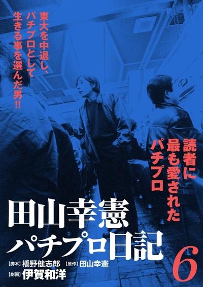 田山幸憲パチプロ日記(6)-電子書籍