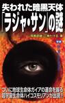 失われた暗黒天体「ラジャ・サン」の謎-電子書籍