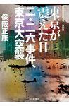 東京が震えた日 二・二六事件、東京大空襲―昭和史の大河を往く〈第4集〉-電子書籍
