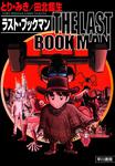 THE LAST BOOKMAN ラスト・ブックマン-電子書籍