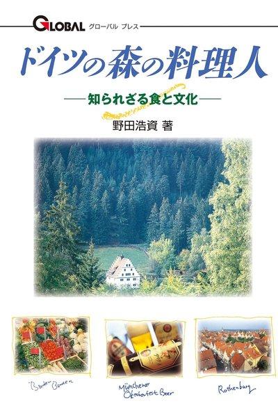 ドイツの森の料理人-電子書籍