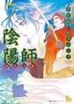 陰陽師 瀧夜叉姫(7)-電子書籍