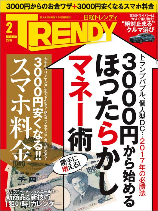 日経トレンディ 2017年 2月号 [雑誌]拡大写真