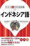 ひとり歩きの会話集 インドネシア語-電子書籍