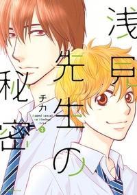 浅見先生の秘密(3)-電子書籍