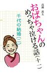 おばちゃんのめっちゃ泣ける話(11) 千代の結婚〈二〉-電子書籍