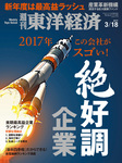 週刊東洋経済 2017年3月18日号-電子書籍