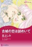古城の恋は謎めいて-電子書籍