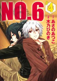 NO.6 [ナンバーシックス](4)